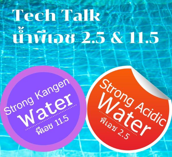 น้ำสตรองเอซิดิกพีเอช 2.5 & น้ำสตรองคังเก้นพีเอช 11.5